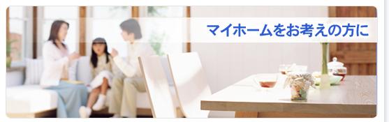サンマル開発::WB工法 健康住宅 マイホーム 購入 三重県 不動産