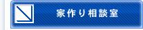 家作り相談室 / WB工法 健康住宅 マイホーム 購入 三重県 不動産