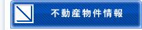 不動産物件情報 / WB工法 健康住宅 マイホーム 購入 三重県 不動産