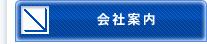 会社案内 / WB工法 健康住宅 マイホーム 購入 三重県 不動産